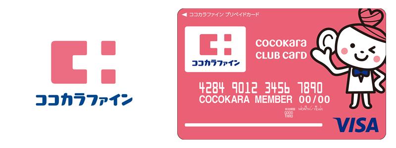 ココカラファインで使えるキャッシュレス決済「ココカラクラブカード」