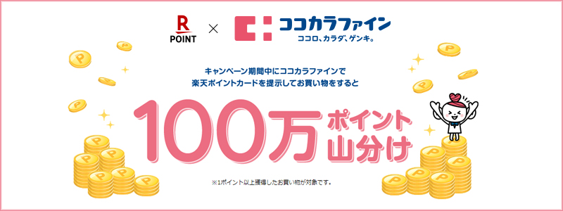 cocokara-rakuten-point