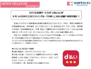 ココカラファイン:モバイル決済サービスの「d払いR」が9月14日からココカラファイングループの約1,300店舗で利用可能に!
