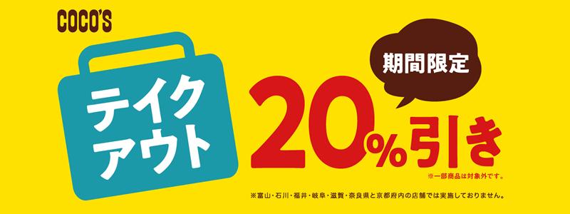 ココス、テイクアウト20%オフの期間限定キャンペーンを延長【6月30日まで】