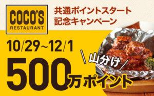 COCO'S(ココス)「500万ポイント山分け」キャンペーン
