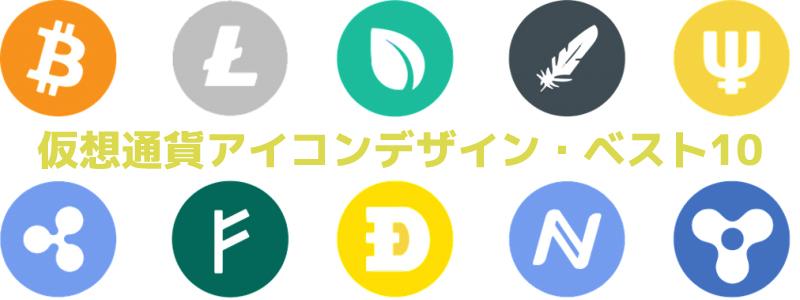 仮想通貨アイコンデザイン・ベスト10【動物編】