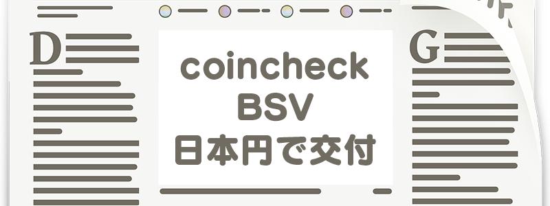コインチェックがBitcoinSV(BSV)を日本円で交付すると発表