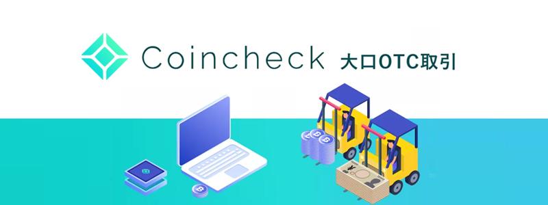 仮想通貨取引所コインチェックのOTC取引サービスにイーサリアムとリップル追加