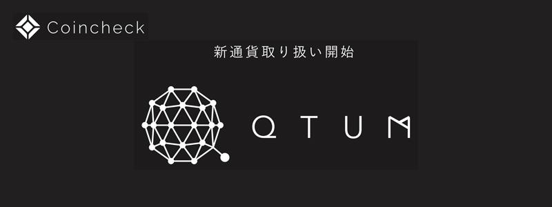 Coincheck(コインチェック)がクアンタム/Qtum (QTUM)の取り扱い開始