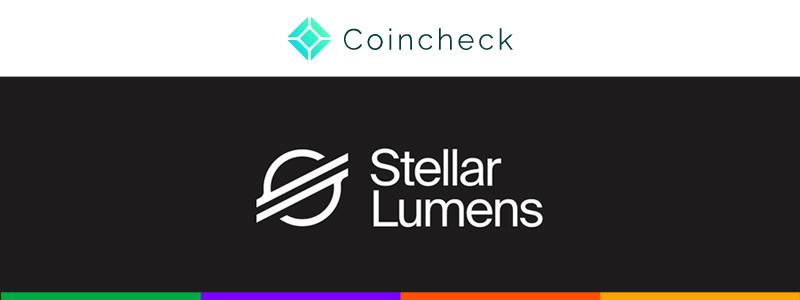 コインチェック(Coincheck)がステラ(Stellar Lumens/XLM)の取り扱いを開始