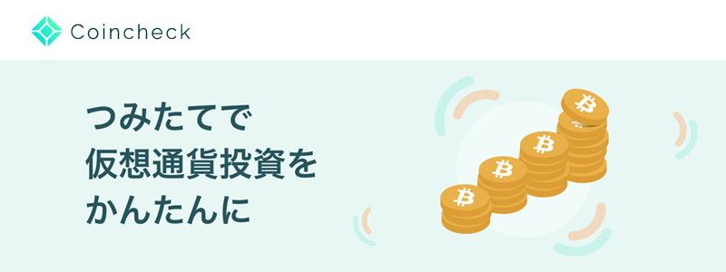 コインチェックが月々1万円から積立投資可能な「Coincheckつみたて」サービスを開始