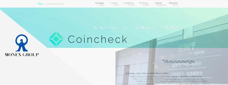 コインチェックの仮想通貨交換業登録が認可、金融庁が公表
