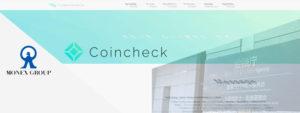 マネックスG傘下コインチェックの金融庁への仮想通貨交換業登録はいつ頃?11月~年内の可能性は?
