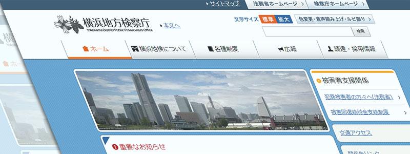 無罪判決が出た「Coinhive」設置、判決を不服とし横浜地検が控訴