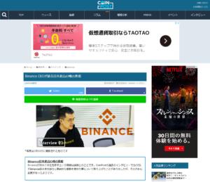 COINPOST:Binance CEOが語る日本進出の噂の真相