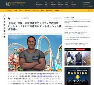 コインテレグラフ:【独占】世界一の仮想通貨デリバティブ取引所ビットメックスが日本進出か ビットオーシャン株式取得へ