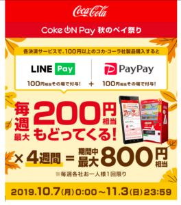 コカ・コーラ:Coke ON Pay 秋のペイ祭り