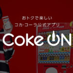 Coke ONに登録したSuicaを使うとプレゼントが当たるキャンペーン実施中