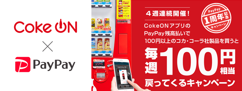 CokeONアプリでPayPay(ペイペイ)支払を設定・決済すると100円相当のPayPayボーナスが戻ってくる