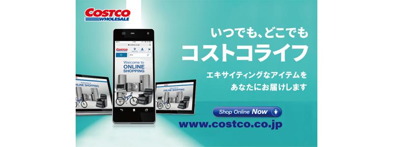 Costco(コストコ)、オンラインショッピングサイト開始!キャッシュレス還元は?