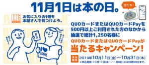 QUOカード 「11月1日は本の日」キャンペーン