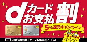 ドコモ「dカードお支払割」5%還元キャンペーン