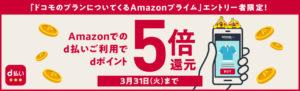 Amazon d払いでdポイント5倍還元キャンペーン