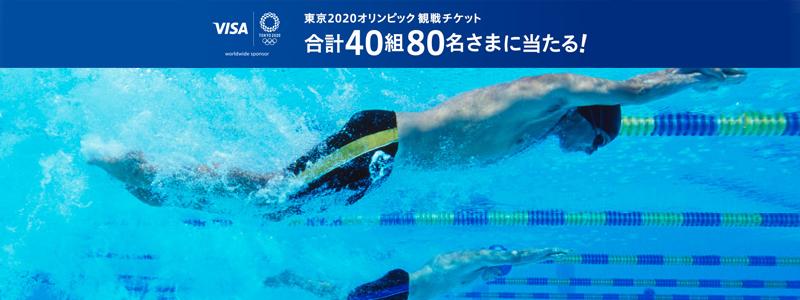 【VISA】MUFGカード、DCカード、NICOSカードを5万円以上利用で抽選にて40組80名にオリンピック観戦チケットをプレゼント
