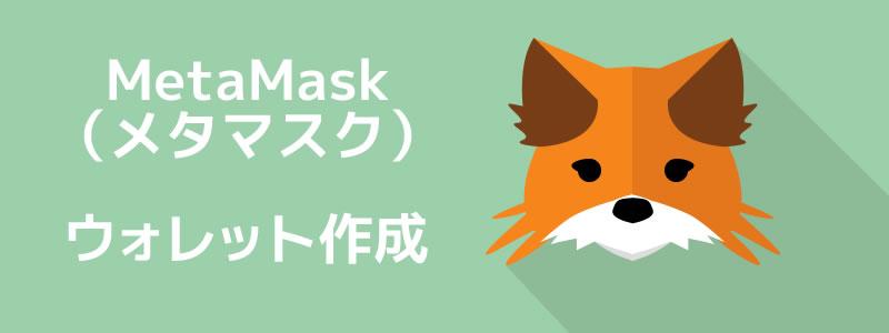 MetaMask(メタマスク)のウォレット作成