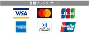 導入されるクレジットカード一覧(プレスリリースより)