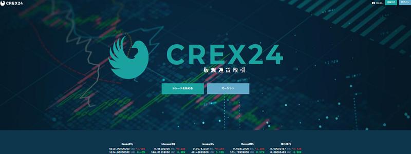 可能性に満ちた時代の最先端を行く仮想通貨取引所「CREX24」の仮想通貨エアドロップ(AirDrop)参加方法