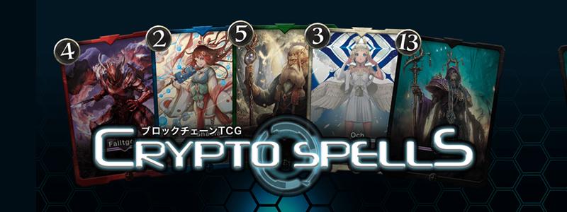 ブロックチェーンゲーム「クリプトスペルズ」と仮想通貨取引所コインチェックのコラボキャンペーン実施