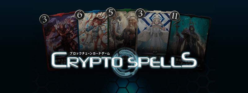 クリプトスペルズ、ゲーム内通貨SPLの売上金額が累計900ETH以上になったと発表