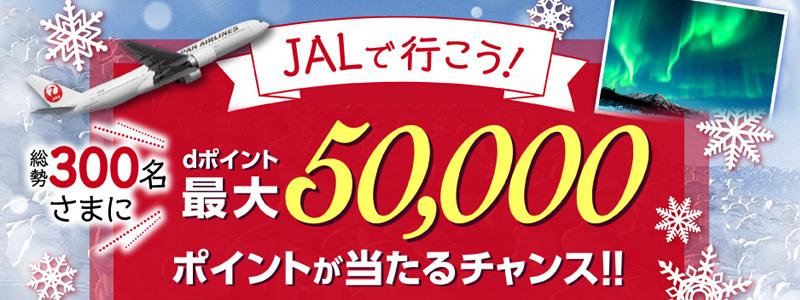 dカード、5000円以上JAL旅行を購入で最大50000ポイントが当たるキャンペーン開催中