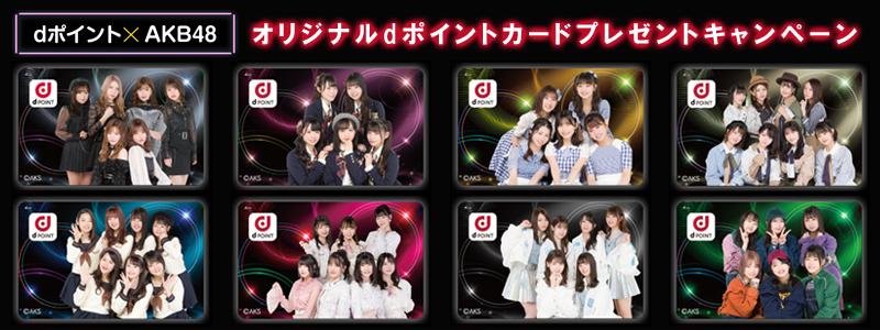 dポイント No.1「AKB48」ユニットを決める投票とNo.1ユニットのオリジナルカードを抽選でプレゼント