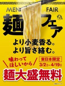 「麺フェア」東日本エリア