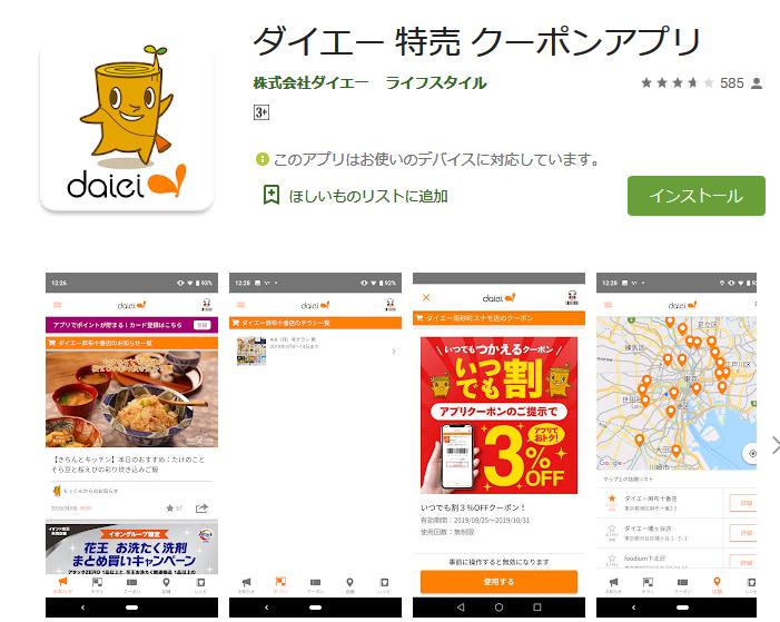 ダイエー公式アプリ