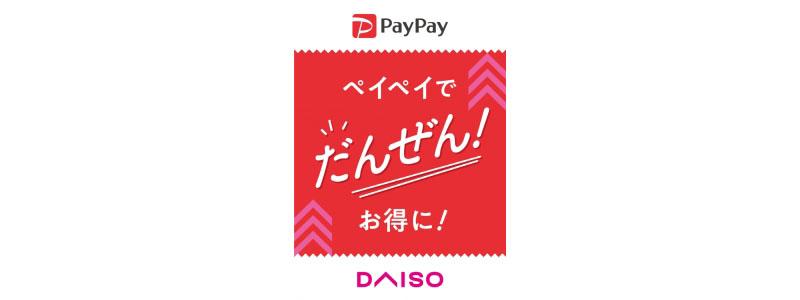 ダイソーがスマホ決済サービス「PayPay(ペイペイ)」を一斉導入、10月1日より