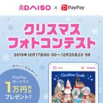 DAISO×PayPay クリスマスフォトコンテストで10000円相当ペイペイボーナス|PayPay使うならだんぜんダイソー!