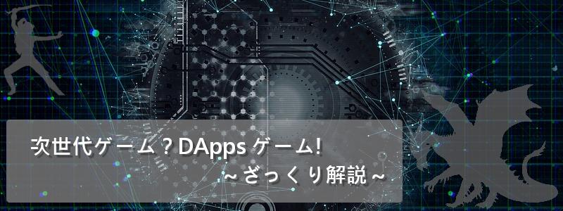 次世代ゲーム?DAppsゲーム! ~ざっくり解説~