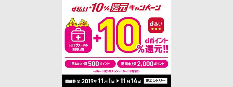 「d払い」で10%還元キャンペーン、11月から【ドラッグストア限定】