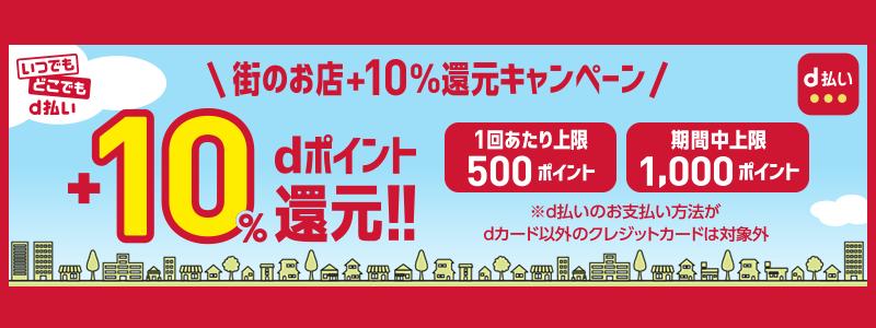 d払い、対象店舗での利用で10%相当のdポイントを還元するキャンペーンを17日から開催