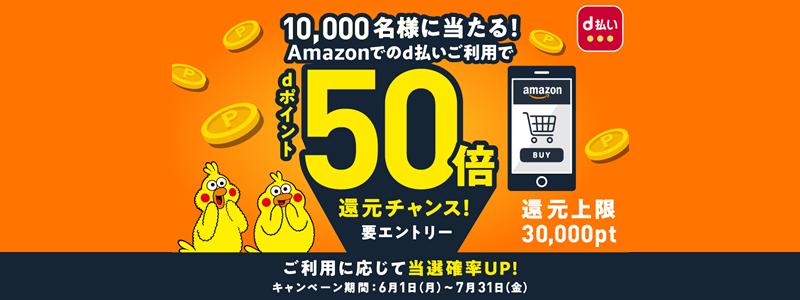 d払い、Amazonでのショッピングでdポイント50倍還元チャンス