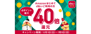 dbarai-amazon-first-use-40bai-pointup-201912-campaign-top
