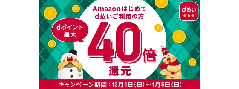 NTTドコモ Amazon(アマゾン)で初めて「d払い」すると最大40倍のポイント還元