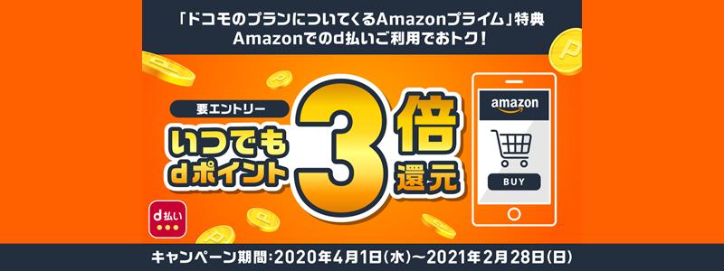 d払いなら、Amazonでのショッピングでdポイント3倍還元