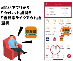 d払いアプリ内の「吉野家テイクアウト」