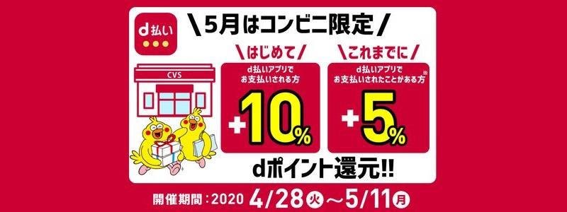 d払い 4月28日より、dポイント最大10%追加還元のコンビニエンスストアキャンペーン開催