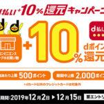 【コンビニ限定】d払い10%還元キャンペーンが12月2日より実施、12月15日まで