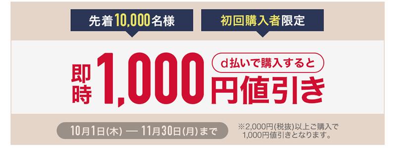d払い、SHOPLISTで初回購入者を対象に先着順で1,000円値引き