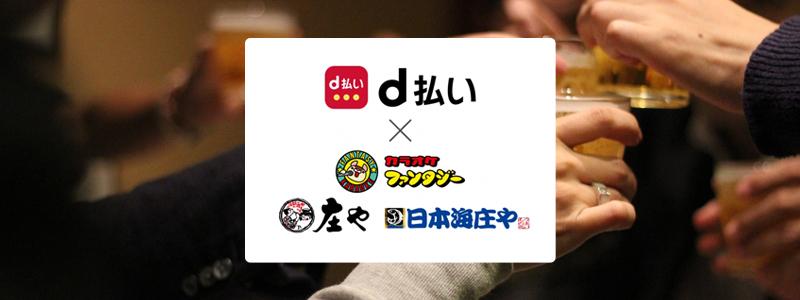 「庄や」「日本海庄や」を展開している大庄 13日より「d払い」をグループ店舗に導入