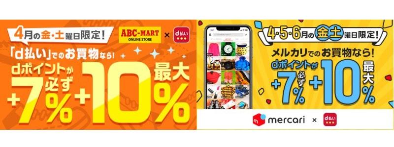 d払い 「メルカリ・ABC-MART」での利用で、「最大10% dポイント還元」するキャンペーン実施中|「d曜日」の追加キャンペーン