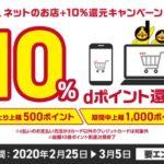 「d払い」 10%還元の「Amazon(アマゾン)」等ネットショップを対象にしたキャンペーンを開催|d曜日と合わせれば最大15%相当還元
