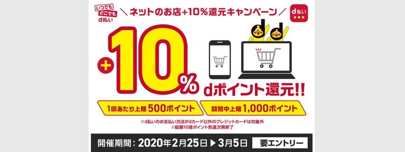 dbarai-netshop-10per-pointback-202002-campaign-top
